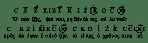 Ο «επιτάφιος» του Σείκιλου, σε αρχαιοελληνική μουσική σημειογραφία.